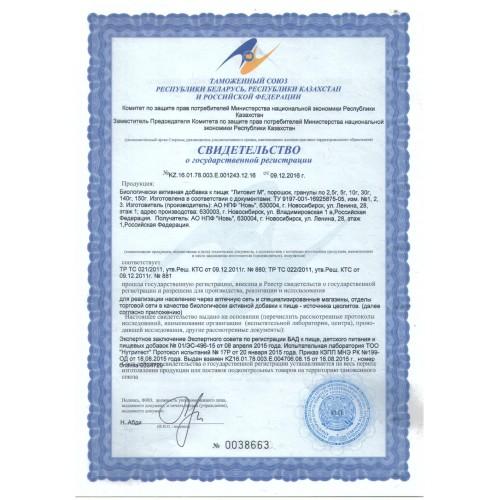 Свидетельство о государственной регистрации на цеолит природный Новь